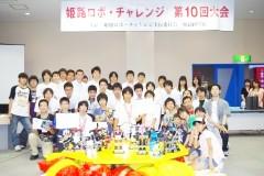 姫路ロボチャレンジ