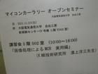2009/11/21 ロボット相撲オープンセミナー 13