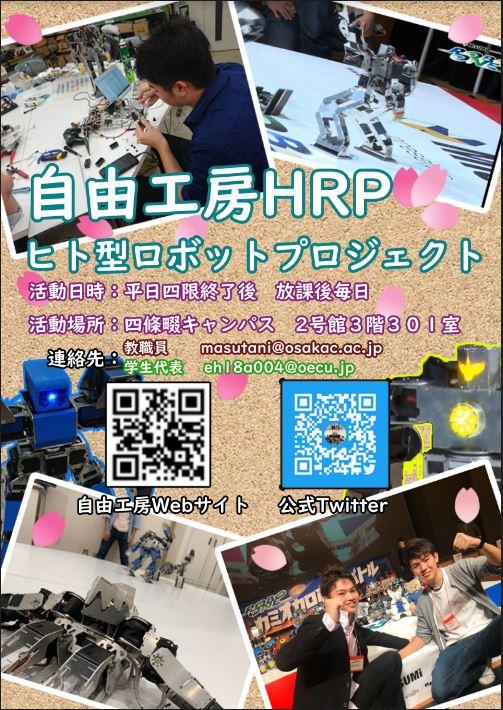 ヒト型ロボット | 大阪電気通信大学自由工房